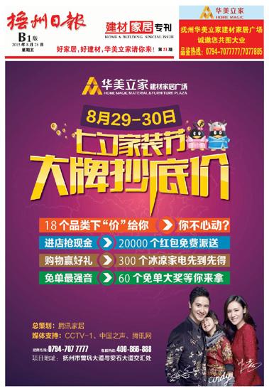 2015-08-28五版01-1