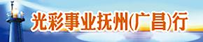 中国光彩事业抚州(广昌)行