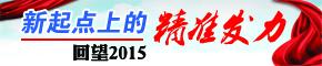新起点上的精准发力——回望2015