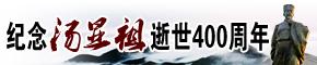 纪念汤显祖诞辰400周年