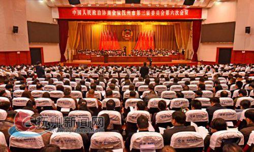 市政协三届六次会议开幕