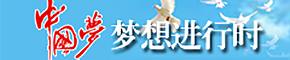 中国梦-梦想进行时