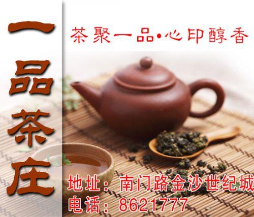 一品茶庄-