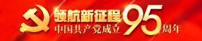 中国共产党成立95周年纪念专题