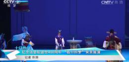 """纪念汤显祖逝世400周年 """"临川四梦""""来京展演"""