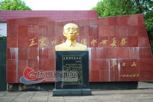 王震将军铜像-