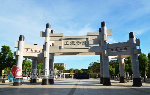 王震公园(金黄斌摄)-