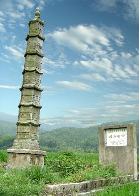 相山石塔-