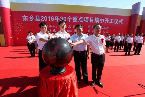 2016年8月30个重点项目集中开工仪式(何江华摄)-