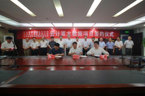 5.投资45亿元的云计算大数据项目签约。MG_9327-