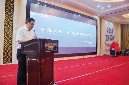 超宽带:5月17日,抚州召开全光网城市新闻发布会,正式步入光网时代。-