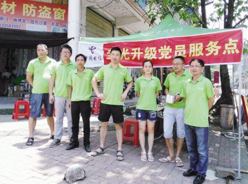 抚州电信公司组织党员进社区开展光网城市宣传-
