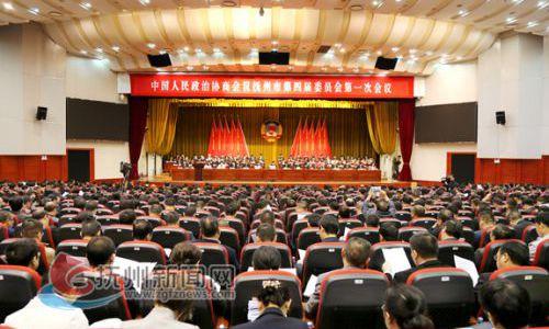 市政协四届一次会议隆重开幕