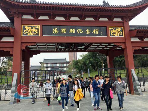 汤显祖纪念馆累计接待中外游客26.4万人次