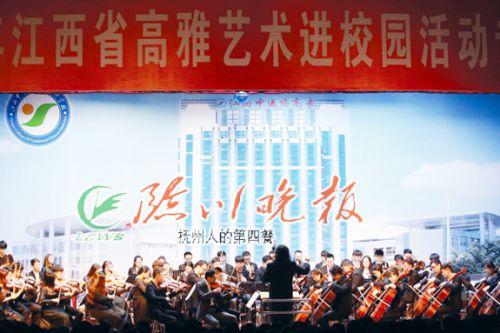 省高雅艺术进校园活动专场音乐会在江西中医高等专科学校激情上演