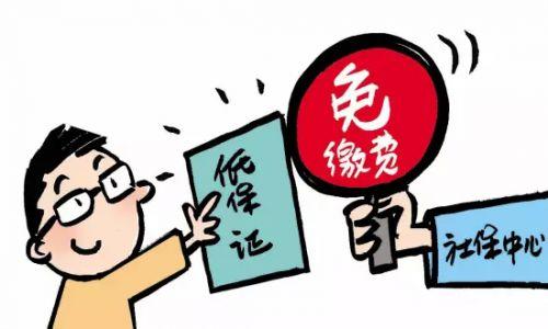非上海户籍只有医保卡 上海户籍和非上海户籍医保区别 全球...