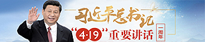 习近平总书记'4.19'重要讲话