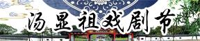 汤显祖戏剧节