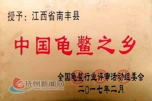 南丰被授予中国龟鳖之乡称号-