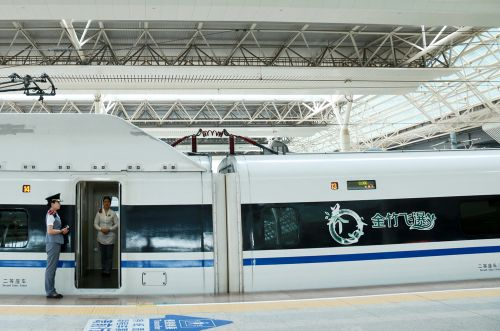 """""""金竹飞瀑号""""列车首发"""