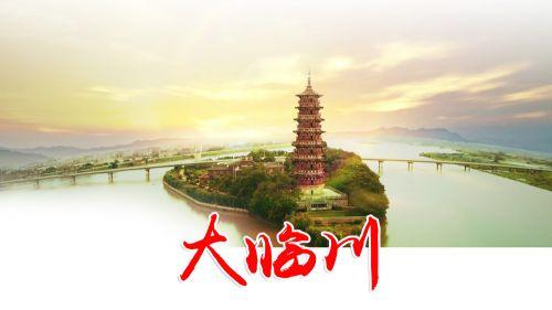 锦绣临川20140606_201471510369