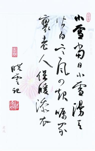 信札·小雪 27×17厘米 2016年 孙晓云
