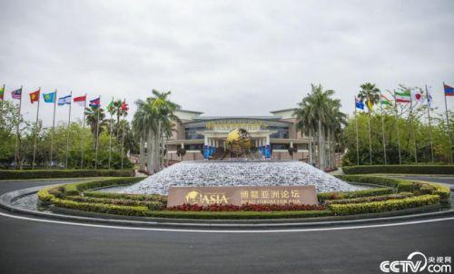 博鳌亚洲论坛国际会议中心前广场。(图片来源:央视网)