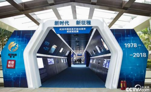 """主题为""""新时代 新征程""""的纪念中国改革开放40周年成就视觉展览在博鳌亚洲论坛会议中心开展。(图片来源:央视网)"""
