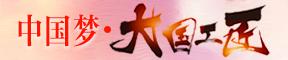 中国梦大国工匠