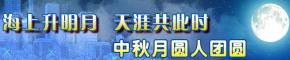网络中国节-中秋节