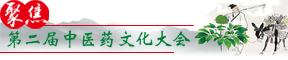 第二届中医药文化大会