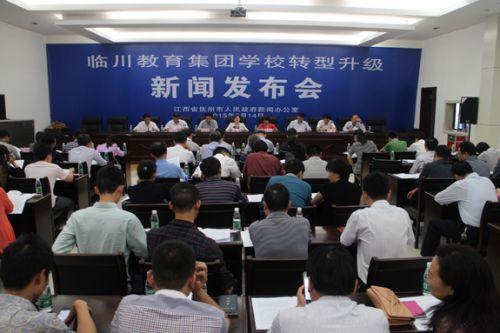 2015年临川教育集团学校转型升级新闻发布会现场