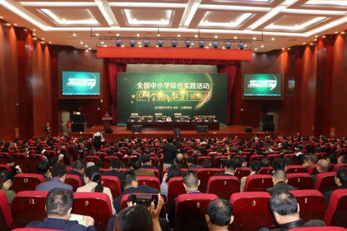 2018年全國研學實踐教育論壇在撫州召開