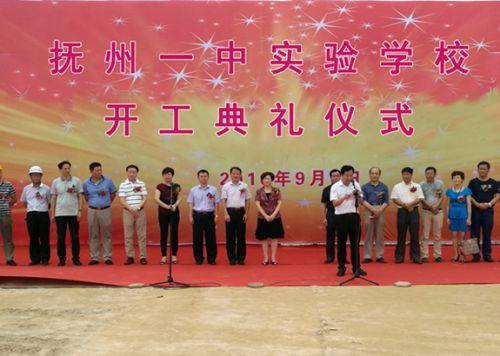 撫州一中實驗學校舉行開工典禮,臨川教育集團轉型升級為市中心城區增加2萬個學位,化解了大班額問題