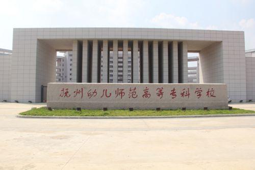 抚州幼儿师范高等专科学校新校区