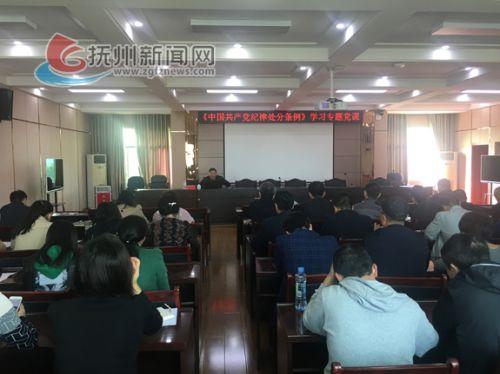 《中国共产党纪律处分条例》学习专题党课-