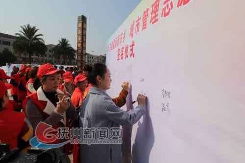 城市管理志愿行簽名儀式