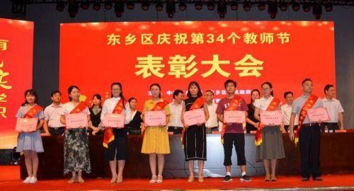 第34个教师节表彰大会