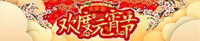 网络中国节·元宵节