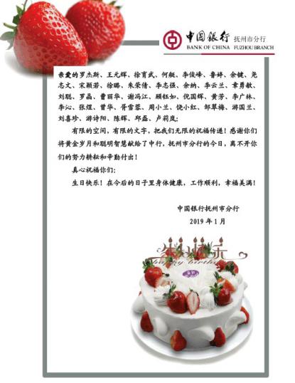 每月集体生日贺卡