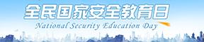 4·15全民国家安全教育日