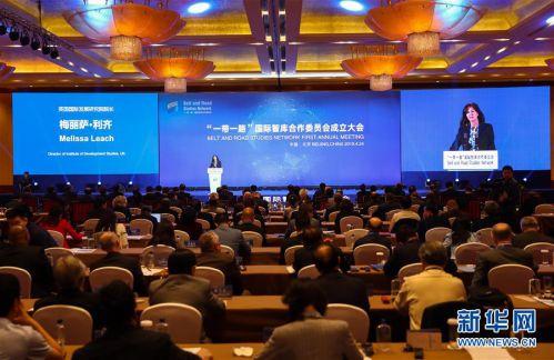 "(XHDW)(3)""一带一路""国际智库合作委员会在京成立"