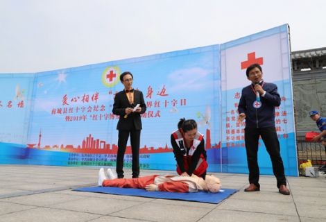 """南城举办""""红十字博爱周""""活动启动典礼"""