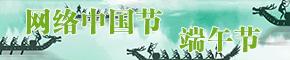 网络中国节·端午节