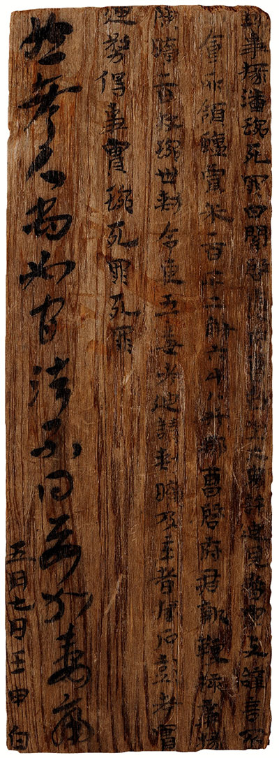 录事掾潘琬白为考实许迪割食盐贾米事木牍 25.1×9.1cm(原大) 长沙简牍博物馆藏
