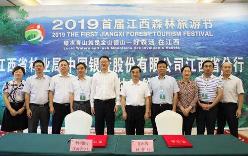 中國銀行江西省分行蔡興華行長在撫州市開展工作調研