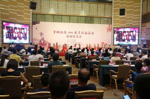 7月20日,曾巩诞辰1000周年纪念活动新闻发布会在北京大学举行。
