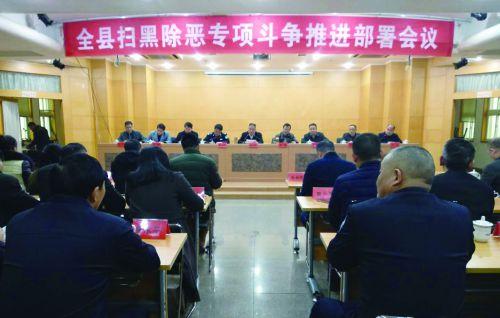 2018年2月9日,召开全县扫黑除恶专项斗争推进部署会