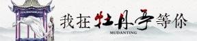 2019汤显祖戏剧节暨国际戏剧交流月