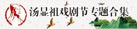 汤显祖戏剧节往年合集